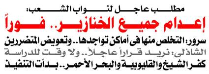 مانشيت جريدة الجمهورية الحكومية ليوم 29 ابريل 2009