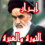 إيران الثورة والعبرة