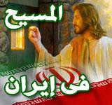 المسيح فى إيران