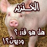 الخنزير هل هو قذر وديوث