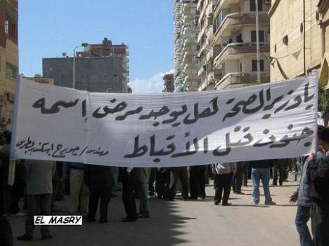 أحداث الإسكندرية الثانية - سيدى بشر